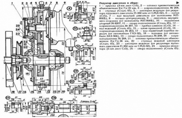 Схема редуктора двигателя