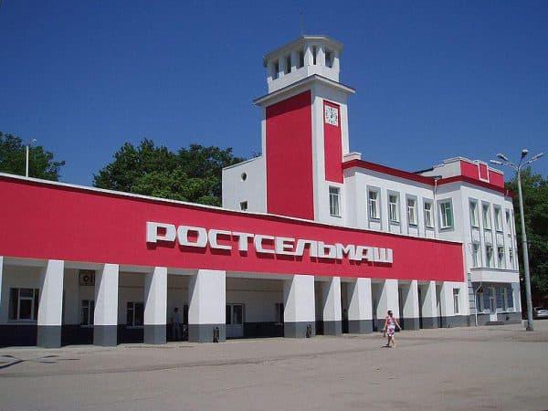 Завод Ростсельмаш